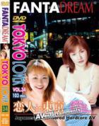 恋人 in 東京 VOL.34