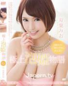 CATCHEYE Vol.139 極上泡姫物語 : 双葉みお