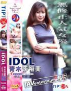 チップトップ X VOL.50 : 青木莎裕美
