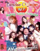 Paradise Of Japan Vol.7