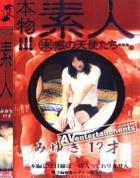 Genuine Article Amateur Vol. 2 本物!素人2