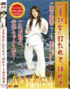 レッドホットジャム Vol.368 空手熟女に打たれて、挿れて : 如月絢香