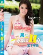 ラフォーレ ガール Vol.55 夏だ!海だ!水着でH!! : 宮下華奈ダウンロード