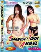 Japanese Twin Angel Vol.25
