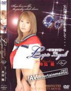 ラピス ラズリ Vol. 3
