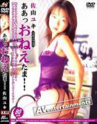 ジョイ Vol. 50 ああっおねえたま!!