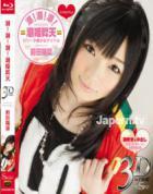 S Model 3D2DBD 06 - 潮!潮!潮!潮姫昇天 - : 前田陽菜  (3D+2D ブルーレイディスク版 同時収録)ダウンロード