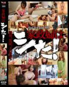 レッドホットジャム Vol.309  家政婦はシタ!: ささの遥, 美咲菜々子