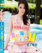 ラフォーレ ガール Vol.55 夏だ!海だ!水着でH!! : 宮下華奈 (ブルーレイ版)