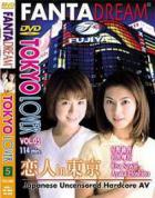 トウキョウラバー VOL.5 恋人 in 東京