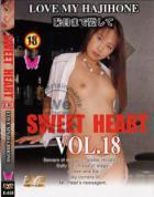 Sweet Heart Vol. 18