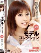 CATCHEYE Vol.158 モデルコレクション : 観月奏, 吉澤りぉん
