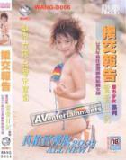 Taiwanese XXX Vol.6