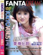 トーキョーヴィーナス 美神伝説 Vol. 10