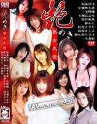 艶めき -熟女大全- : 桐嶋涼子・広瀬奈央美・池野瞳・他7名