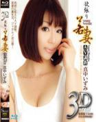 S Model 3D2DBD 09 〜欲張り若妻AV調教〜 : 真中いずみ (3D+2D ブルーレイディスク版 同時収録)