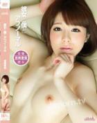 メルシーボークー DV 30 彼女と僕とアブノーマル : 宮崎愛莉