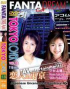 トウキョウラバー VOL.18 恋人 in 東京