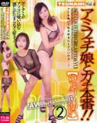 Tsunami Vol. 6 アミフェチ娘とガチ本番!!2