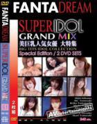 スーパーアイドル Vol.61 (2枚組み) : 美巨乳人気女優 大特集
