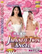 Japanese Twin Angel Vol.30