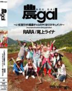 農gal : RARA, 尾上ライナ