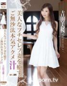 レッドホットジャム Vol.372 美人なプチセレブ妻を癒すご無沙汰本気アクメ汁 : 吉田美桜
