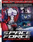 スペース フォース オペレーション セックス (リージョン 1)