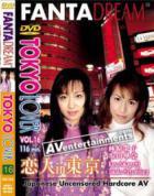 トウキョウラバー VOL.16 恋人 in 東京