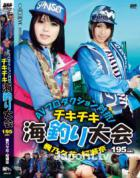 AVプロダクション対抗!チキチキ海釣り大会 : 楓乃々花, 桜瀬奈