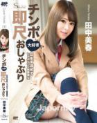 S Model SSDV 06 チンポ大好き即尺おしゃぶり : 田中美春
