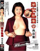ジョイ Vol. 29 熟女乱漫