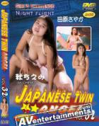 Japanese Twin Angel Vol.32