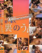 ステルスシリーズ VOL.19 : ときめき美・素人-の裏