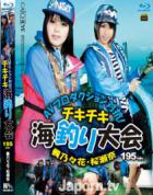 AVプロダクション対抗!チキチキ海釣り大会 : 楓乃々花, 桜瀬奈 (ブルーレイディスク版)