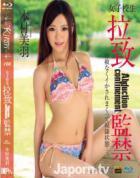 KIRARI 106 女子○生拉致監禁 : 木村美羽 (ブルーレイ版)