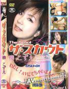 ザ・スカウト Vol. 1