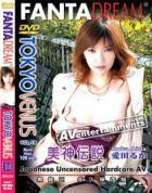 トーキョーヴィーナス 美神伝説 Vol. 14