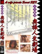 A Wife Private Secret Sex Vol.4 古今東西 奥様人妻人生劇4