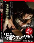 サスケジャム Vol.26 「ねぇ、今晩ワタシとヤる?」 : 美里麻衣