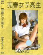 Gorilla Vol. 4 売春女子○生