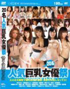 20名人気巨乳女優祭 : 松すみれ, 遥めぐみ, 長谷川なぁみ, 小峰ひなた, 総勢20名