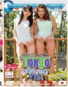 東京シュークリーム Vol.15