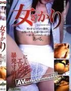 ステルスシリーズ VOL.22 : 女ざかり