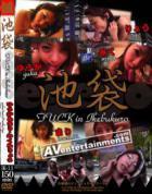Ikebukuro Vol.11 池袋11