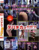 PARADE Vol.58 デパチカでSEX