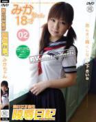 純白女子○生 ロリコレ Vol.2 : 園原みか