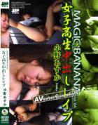 マジックバナナ Vol. 64 : 小野あすか