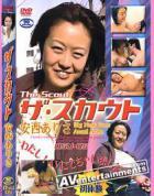 ザ・スカウト Vol. 5