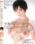カミカゼプレミアム Vol. 46 小坂めぐる引退... : 小坂めぐる